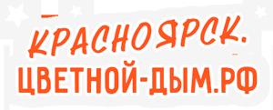 Красноярск.цветной-дым.рф